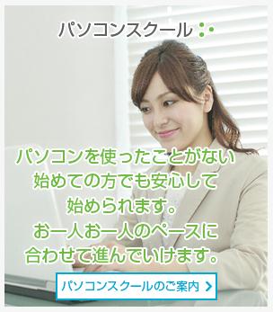 佐賀県伊万里市のパソコン教室 イーエムエー