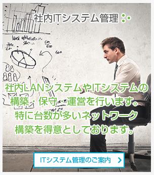 佐賀県伊万里市の社内LANシステムセキュリティー構築