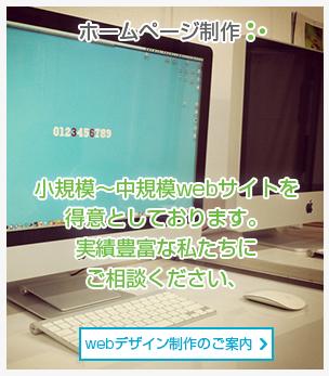 佐賀県伊万里市で唯一ワンランク上のwebサイト制作づくりができる会社イーエムエー