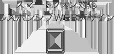 スマートフォン対応・レスポンシブwebデザイン